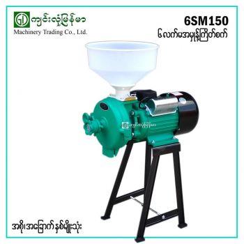 Máy xay cà phê 6SM150-II