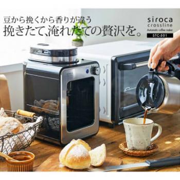 Máy pha cà phê tự động Siroca STC-501